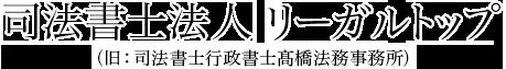 司法書士行政書士髙橋法務事務所